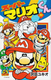 The 39th issue of Super Mario-Kun