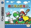 Chinese box art for Super Mario World: Super Mario Advance 2