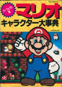 The cover of the Perfect Edition of the Great Mario Character Encyclopedia (「パーフェクト版 マリオキャラクター大事典」).