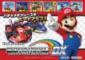 Mario Kart Arcade GP DX title.png