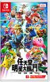 Super Smash Bros Ultimate Hong Kong boxart.jpg