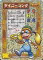 DKCG Cards Promo - Tiny Kong.png