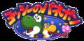 TetrisAttackGB-LogoJP.png