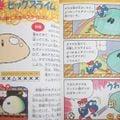 Yoshi's Island Zen Hyakka Salvo.jpg