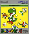 Box JP Game Boy - Yoshi no Tamago.png
