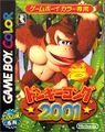 DK2001 box art.jpg