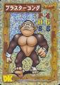 DKCG Cards Shiny - Bluster Kong.png