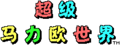 SMA2 SMW in-game logo CH.png