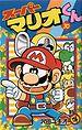 Super Mario-Kun #30