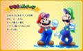 Character Insight1 - Mario & Luigi Dream Team.png
