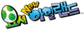 Logo KR - Yoshi New Island.png