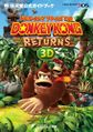 Donkey Kong Country Returns 3D Shogakukan.jpg