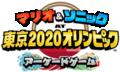 M&S Tokyo 2020 Arcade - JP logo.png