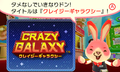 Crazy Galaxy Announcement 2.png