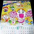 Appendix calendar of the 1995 third grader 4 Totemba Peach Princess.jpg