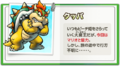 M&LSS+BM - Japanese Character Bio Bowser.png