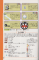 Advance 3 Shogakukan P24.png