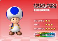 MKAGPDX Blue Toad artwork.jpg