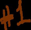 EGaddResearchJournal006-doodle4.png