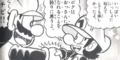 Super Mario Kun Volume 37 Baby Mario and Mario.png