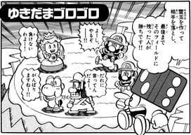 Snowball Summit. Page 39 of volume 28 of Super Mario-kun.