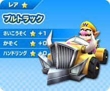 Wario in the Bull Track, a kart in Mario Kart Arcade GP DX.