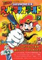 Super mario world comic issue7.jpg