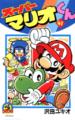 Cover for Super Mario-Kun.