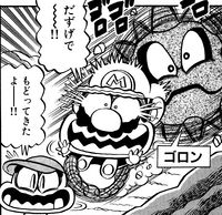 Spiny Tromp from page 92, volume 26 of Super Mario-Kun.