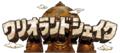 Wario Land Shake JP logo.png