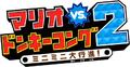 Logo JP - Mario vs. Donkey Kong 2 March of the Minis.png