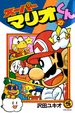 Super Mario-Kun #27