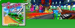 Preview of the Mario Kart Arcade GP DX course Peach Castle