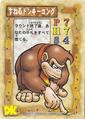 DKCG Cards - Pouty Donkey Kong.png