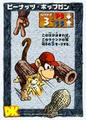 DKC CGI Card - Throw Diddy Gun.png