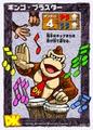 DKC CGI Card - Comb DK Bongo.png
