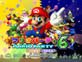 Mario Party 6 Title Screen JP.png