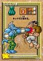 DKC CGI Card - Pnch Krusha Fu.png