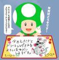 Kinopiokun Mouser 2020 Greeting Card.jpg
