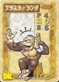 DKCG Cards - Bluster Kong.png