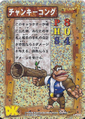 DKCG Cards Promo - Chunky Kong.png