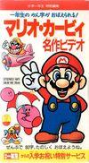 Box art of Mario Kirby Meisaku Video