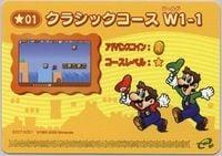 ☆01 Classic Course W1-1<br>