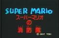 MarioFireBrigadeTitle.png
