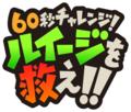 60BCLOS Logo.png