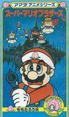 The cover of the Super Mario Momotarō OVA (original video animation).