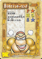 DKCG Cards - Angry Funky Kong.png