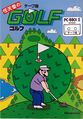 Golf PC88 Box Art.jpg