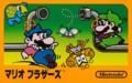 Mario Bros JP Box.png
