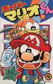 Issue 33 of Super Mario-Kun